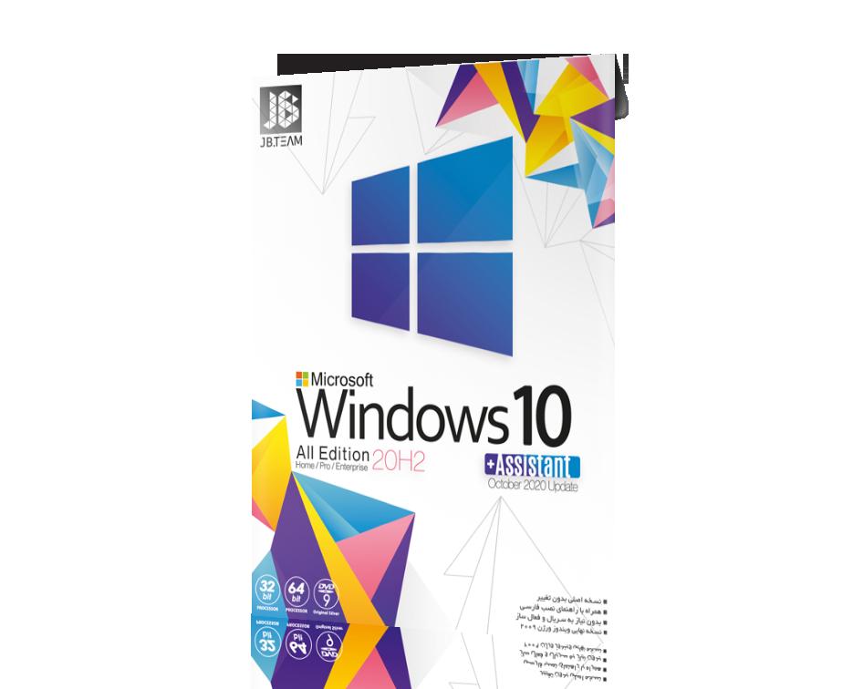 Windows 10 20H2 + Assistant شرکت JB