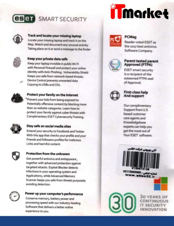 آنتی ویروس ایست اسمارت سکیوریتی دو کاربره - Eset Smart Security 2 Pc